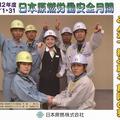 日本原燃㈱様労働安全月間 写真の部・絵画の部で最優秀賞受賞!|x640|453