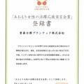 あおもり女性活躍応援宣言企業に登録|x500|706