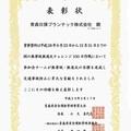 無事故無違反チャレンジ100日作戦全チーム目標達成|x400|566