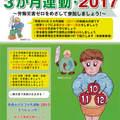 『青森ゼロ災3カ月運動・2017』に参加します。|x1653|2338
