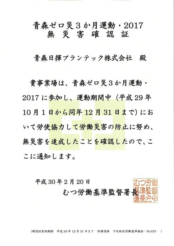 青森ゼロ災3か月無災害確認証.jpg