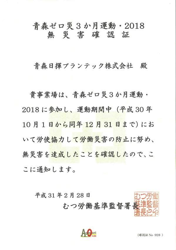 2018青森ゼロ災3か月無災害確認証.jpg