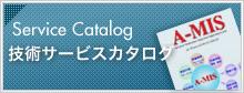 A-MIS技術サービスカタログ